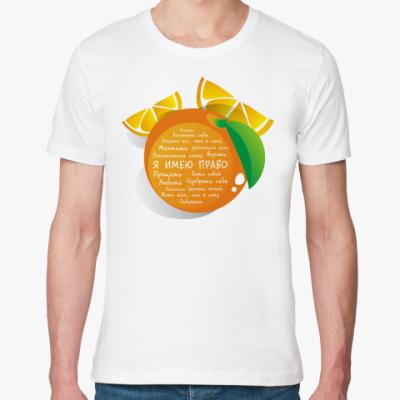 Футболка из органик-хлопка Я имею право. Апельсин