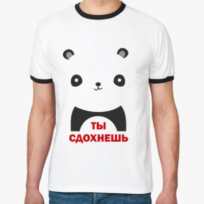Футболка Ringer-T Милая панда: ты сдохнешь