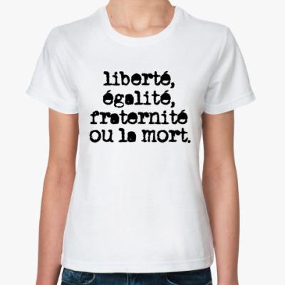 Классическая футболка Свобода, равенство, братство
