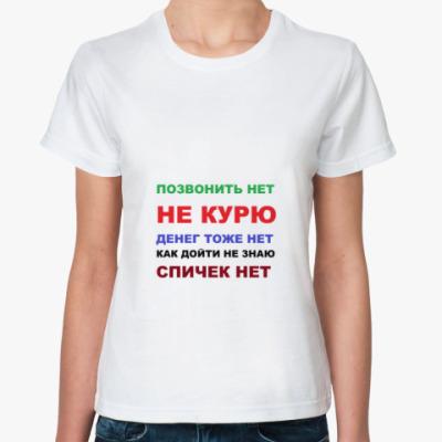 Классическая футболка не курю