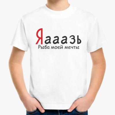 Детская футболка Яааазь — рыба моей мечты