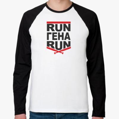 Футболка реглан с длинным рукавом Run Гена run