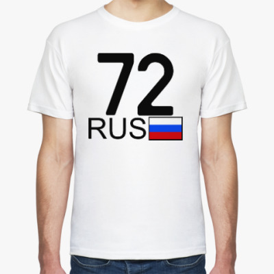 Футболка 72 RUS (A777AA)