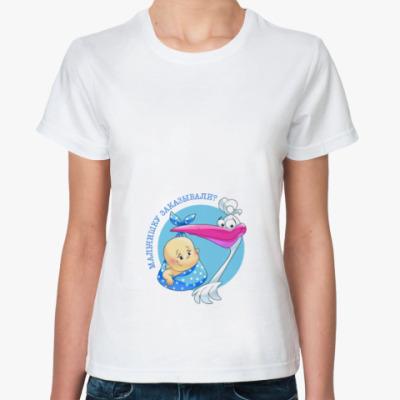 Классическая футболка МАЛЬЧИШКУ ЗАКАЗЫВАЛИ