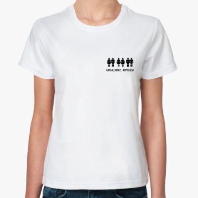Классическая футболка Люби, кого хочешь