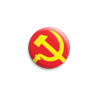 Значок 25мм Серп и молот - СССР