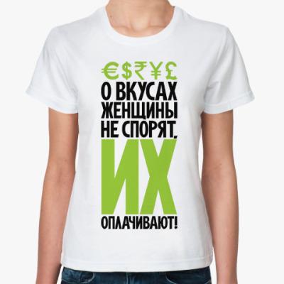 Классическая футболка О вкусах женщины не спорят