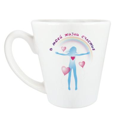 Чашка Латте В сердце любовь/ жизни счастье