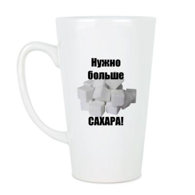 Чашка Латте Сахар