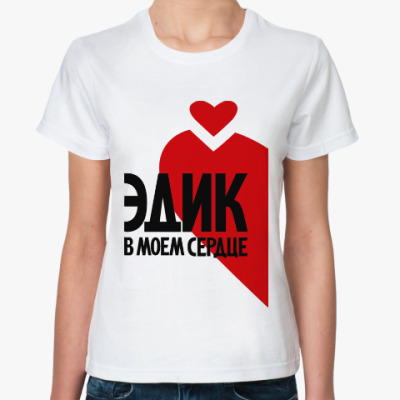 Классическая футболка Эдик в моем сердце