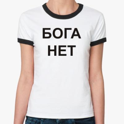 Женская футболка Ringer-T Бога нет