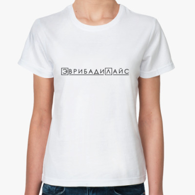 Классическая футболка 'Эврибади'
