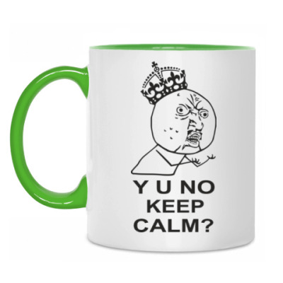 Кружка Y U no keep calm