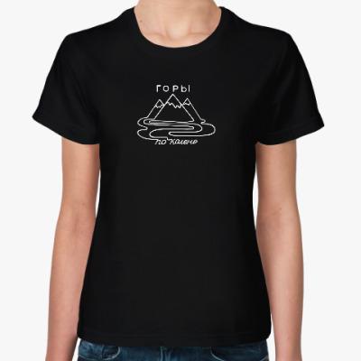 Женская футболка  Горы по колено