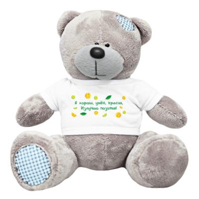 Плюшевый мишка Тедди Умён, красив, излучаю позитив