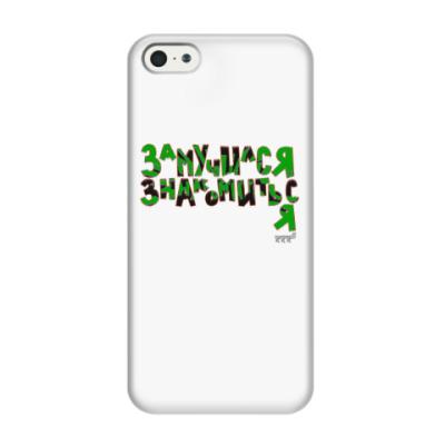 Чехол для iPhone 5/5s Замучился знакомиться