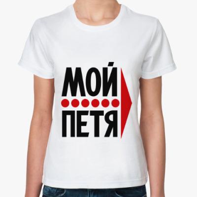 Классическая футболка Мой Петя