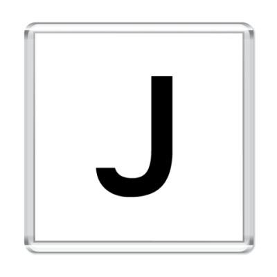 Магнит Буквы J