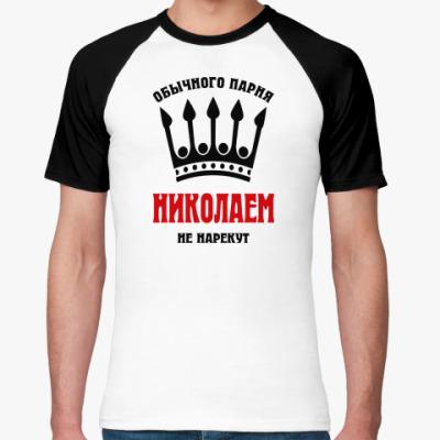 Футболка реглан Царские имена (Николай)