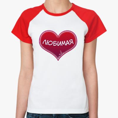 Женская футболка реглан Любимая