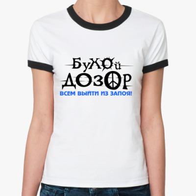 Женская футболка Ringer-T Бухой дозор