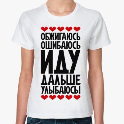 Классическая футболка Обжигаюсь, ошибаюсь