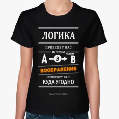 Женская футболка Цитата Альберта Эйнштейна