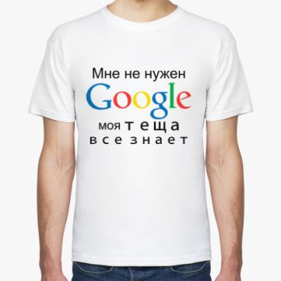 Футболка Мне не нужен Google