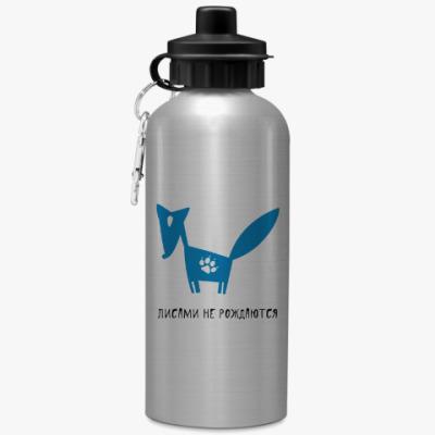 Спортивная бутылка/фляжка Лиса-философ