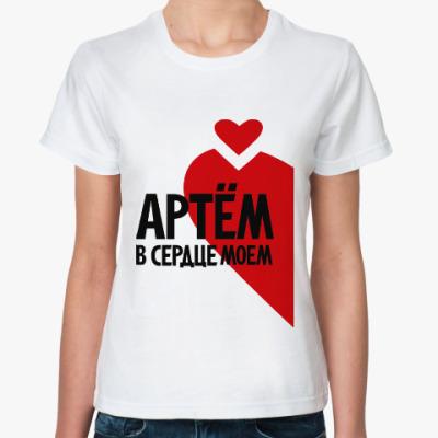 Классическая футболка Артём в моем сердце