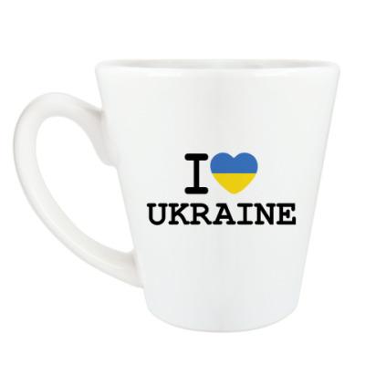 Чашка Латте I Love Ukraine