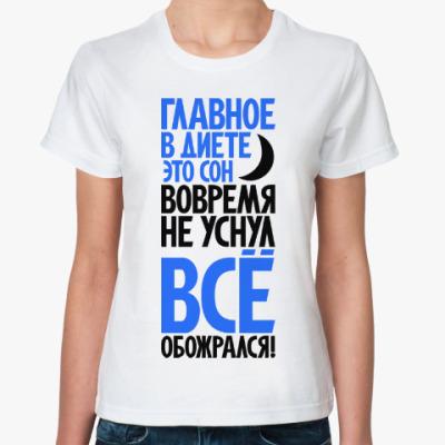 Классическая футболка Главное в диете - это сон!