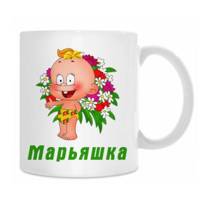 Марьяшка