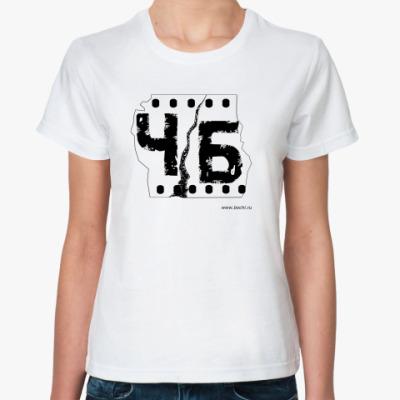Классическая футболка ЧБ радио