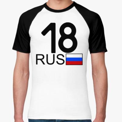 Футболка реглан 18 RUS (A777AA)