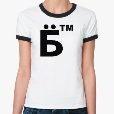 Женская футболка Ringer-T Твою мать