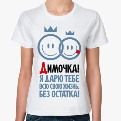 Классическая футболка Димочка, я дарю тебе