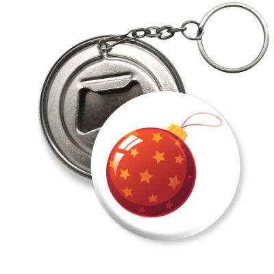Брелок-открывашка Елочный шар