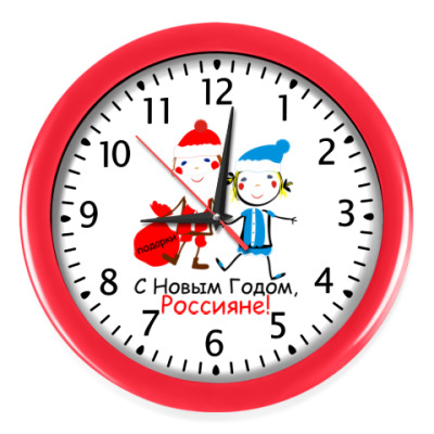 Настенные часы С Новым Годом, Россияне!