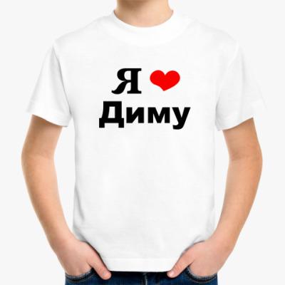 Детская футболка Любимому Диме