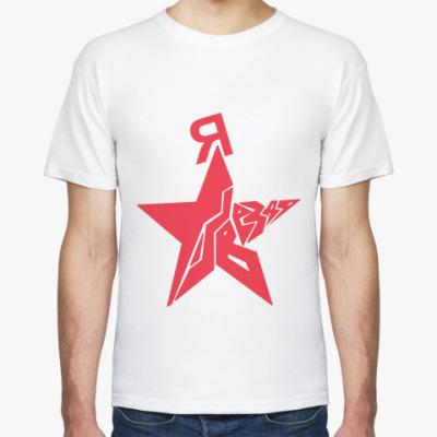 Футболка  Я - звезда!
