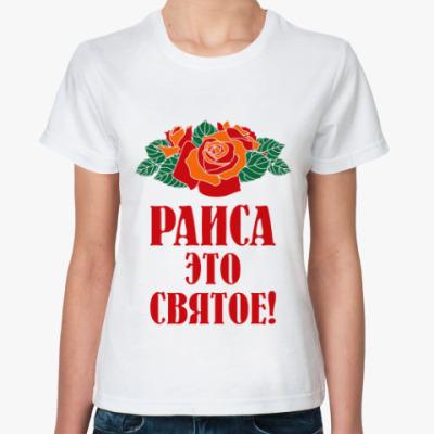 Классическая футболка Раиса - это святое