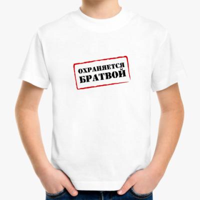 Детская футболка ОХРАНЯЕТСЯ БРАТВОЙ