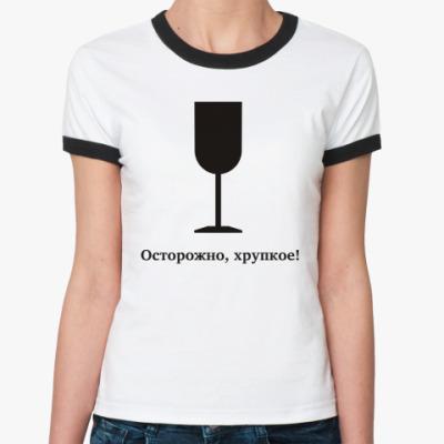 Женская футболка Ringer-T Осторожно, хрупкое