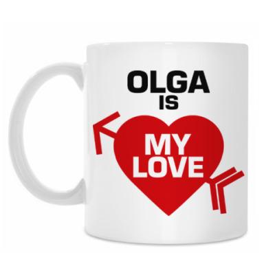 Кружка Ольга - моя любовь