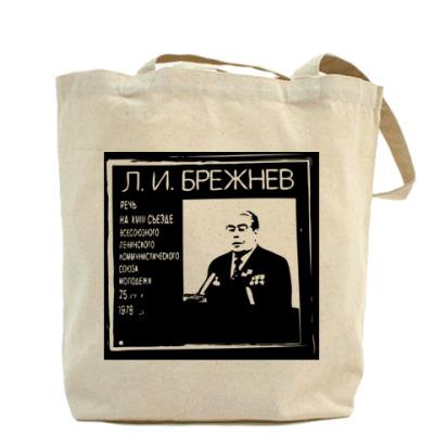 Брежнев Холщовая сумка