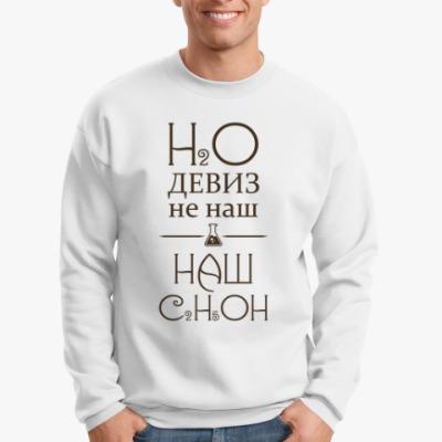 Свитшот H2O девиз не наш, наш - C2H5OH