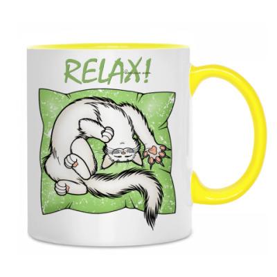 'Расслабься!'