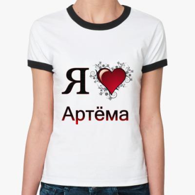 Женская футболка Ringer-T  я люблю Артёма