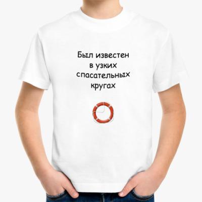 Детская футболка Был известен в узких спасательных кругах